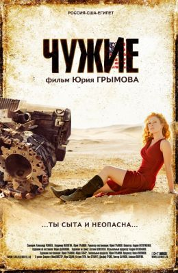 """Постер к фильму """"Чужие"""" (2008)"""