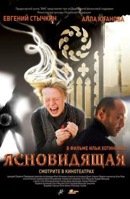 """Постер к фильму """"Ясновидящая""""  (2009)"""