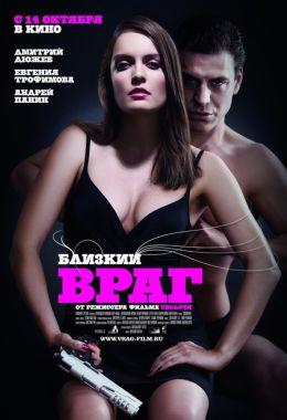 """Постер к фильму """"Близкий враг"""" (2010)"""
