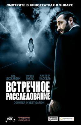 """Постер к фильму """"Встречное расследование"""" /Contre-enquete/ (2007)"""