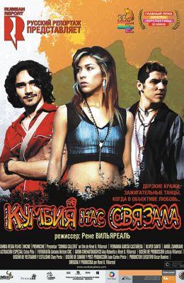 """Постер к фильму """"Кумбия нас связала"""" /Cumbia callera/ (2007)"""