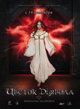 """Постер к фильму """"Цветок дьявола"""" (2010)"""