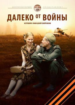 """Постер к фильму """"Далеко от войны"""" (2012)"""