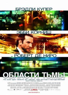 """Постер к фильму """"Области тьмы"""" /Limitless/ (2011)"""