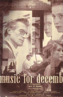 """Постер к фильму """"Музыка для декабря"""" (1995)"""