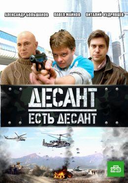 """Постер к фильму """"Десант есть десант"""" (2010)"""