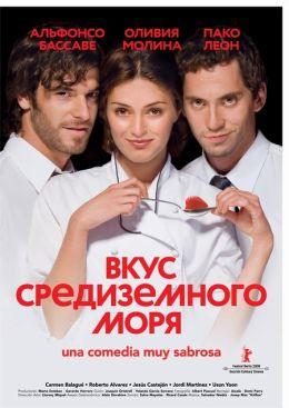 """Постер к фильму """"Вкус средиземного моря"""" /Dieta mediterranea/ (2009)"""