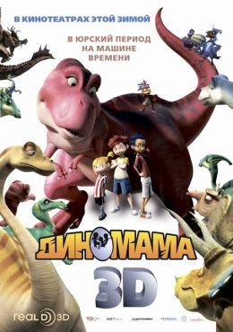 "Постер к фильму ""Диномама 3D"" /Dino Time/ (2012)"