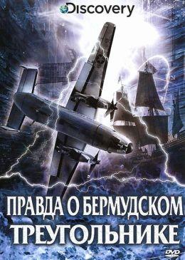 """Постер к фильму """"Discovery: Правда о Бермудском треугольнике"""" /Bermuda Triangle Exposed/ (2011)"""