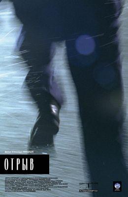 """Постер к фильму """"Отрыв"""" (2007)"""