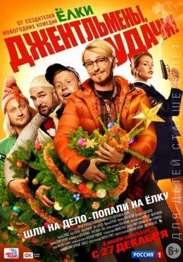 "Постер к фильму ""Джентльмены, удачи!"" /Dzhentlmeny, udachi!/ (2012)"