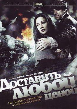 """Постер к фильму """"Доставить любой ценой"""" (2011)"""