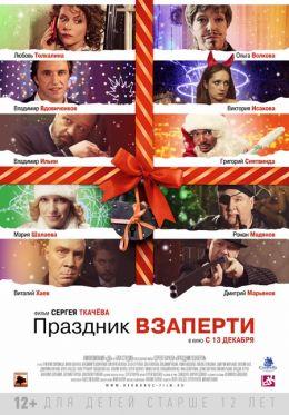 """Постер к фильму """"Праздник взаперти"""" (2012)"""