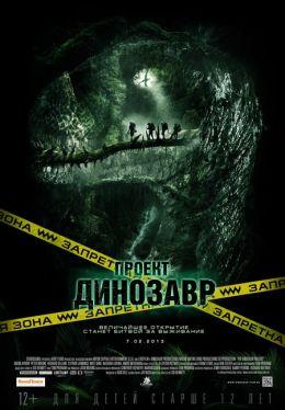 """Постер к фильму """"Проект """"Динозавр"""""""" /The Dinosaur Project/ (2012)"""