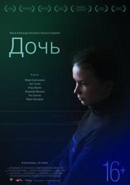 """Постер к фильму """"Дочь"""" (2012)"""