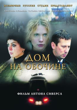 """Постер к фильму """"Дом на обочине"""" (2010)"""