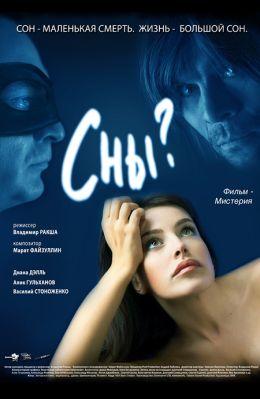 """Постер к фильму """"Сны?"""" (2009)"""