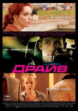 """Постер к фильму """"Драйв"""" /Drive/ (2011)"""