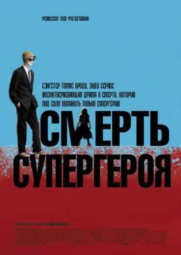 """Постер к фильму """"Смерть супергероя"""" /Death of a Superhero/ (2011)"""