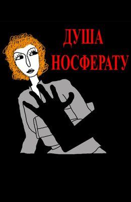 """Постер к фильму """"Носферату. Ужас ночи"""" (2010)"""
