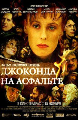 """Постер к фильму """"Джоконда на асфальте"""" (2007)"""