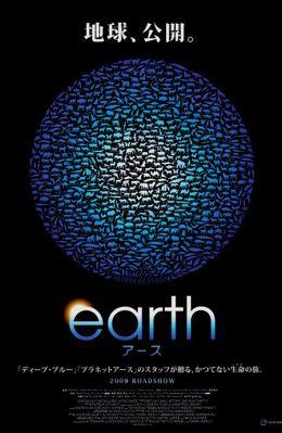 """Постер к фильму """"Земля"""" /Earth/ (2007)"""
