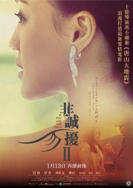 """Постер к фильму """"Если ты единственная 2"""" /Fei Cheng Wu Rao 2/ (2010)"""