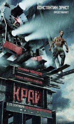 """Постер к фильму """"Край"""" (2010)"""
