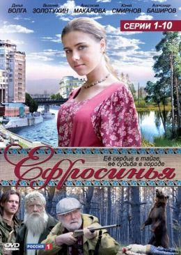 """Постер к фильму """"Ефросинья"""" (2010)"""