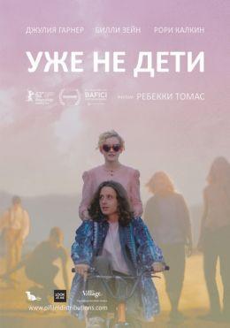 """Постер к фильму """"Уже не дети"""" /Electrick Children/ (2012)"""