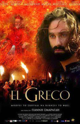 """Постер к фильму """"Эль Греко"""" /El Greco/ (2007)"""