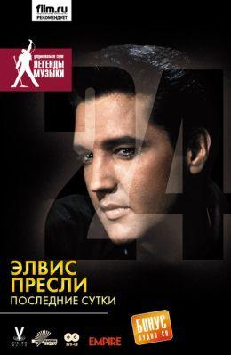 "Постер к фильму ""Элвис Пресли: Последние сутки"" /Elvis: The Last 24 Hours/ (2005)"