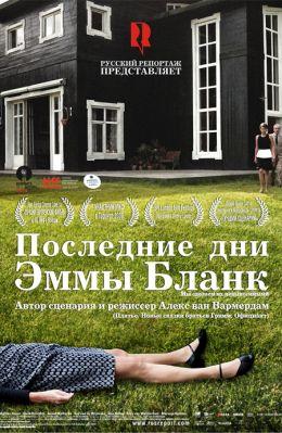 """Постер к фильму """"Последние дни Эммы Бланк"""" /De laatste dagen van Emma Blank/ (2009)"""
