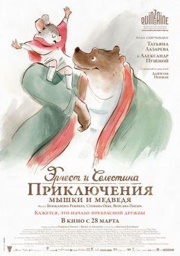 """Постер к фильму """"Эрнест и Селестина: Приключения мышки и медведя"""" /Ernest et Celestine/ (2012)"""