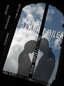"""Постер к фильму """"Земля людей""""  (2011)"""