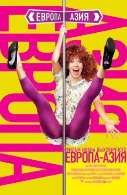 """Постер к фильму """"Европа-Азия"""" (2009)"""