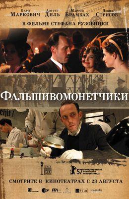 """Постер к фильму """"Фальшивомонетчики"""" /Die Falscher/ (2007)"""