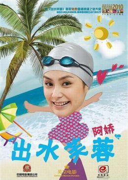 """Постер к фильму """"Фантастические водные малыши"""" /Chut sui fu yung/ (2010)"""