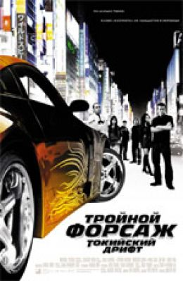 "Постер к фильму ""Тройной форсаж: Токийский дрифт"" /The Fast and the Furious: Tokyo Drift/ (2006)"