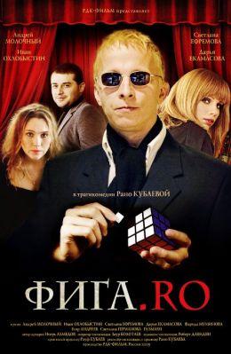 """Постер к фильму """"Фига.Ro"""" (2009)"""