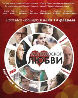 """Постер к фильму """"Калейдоскоп любви"""" /360/ (2011)"""
