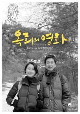 """Постер к фильму """"Фильм Оки"""" /Ok-hui-ui yeonghwa/ (2010)"""