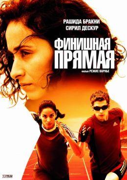 """Постер к фильму """"Финишная прямая"""" /La ligne droite/ (2011)"""