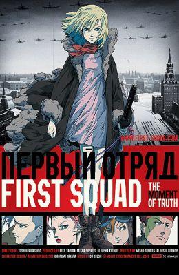 """Постер к фильму """"Первый отряд"""" /First Squad/ (2009)"""