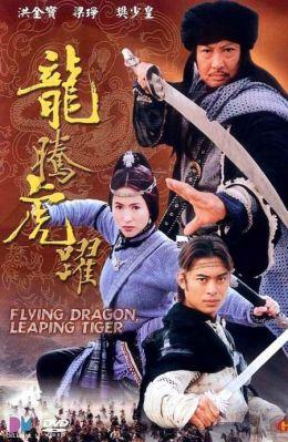 """Постер к фильму """"Летящий дракон, прыгающий тигр"""" /Flying Dragon, Leaping Tiger/ (2002)"""
