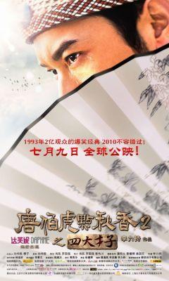 "Постер к фильму ""Флиртующий учёный 2"" /Tang Bohu dian Qiuxiang 2 zhi Si Da Caizi/ (2010)"