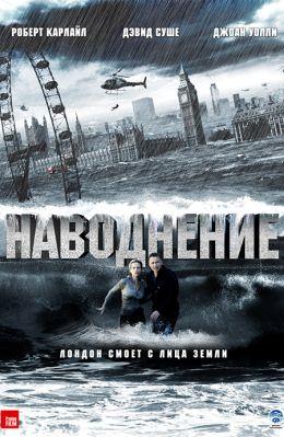 """Постер к фильму """"Наводнение"""" /Flood/ (2007)"""