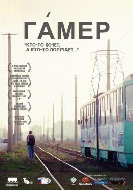 """Постер к фильму """"Гамер"""" /Gaamer/ (2012)"""