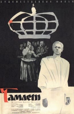 """Постер к фильму """"Гамлет"""" (1964)"""