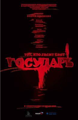 """Постер к фильму """"Тот, кто гасит свет""""  (2008)"""